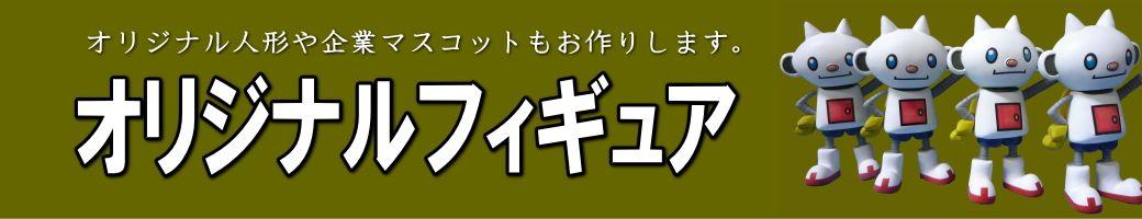 オリジナルフィギュア 企業ンマスコット オーダーメイド