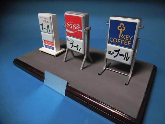喫茶店の看板